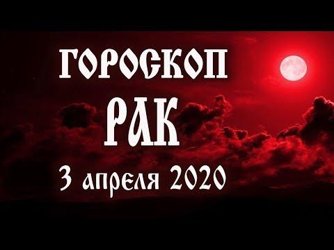 Гороскоп на 3 апреля 2020 года Рак ♋ #лучшедома