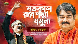 Jotokaal Robe - Sujit Mustafa Mp3 Song Download