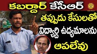 కేసీఆర్ నీకు బుద్ధి చెప్పే రోజు వచ్చింది | OU Kota Srinivas Goud Fires on CM KCR | Media Masters