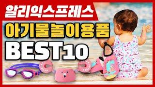알리익스프레스 아기물놀이용품 BEST10