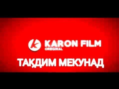 KARON FILM ORGINAL Такдим мекунад