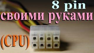 8-pin питание процессора своими руками (8-pin CPU power DIY)