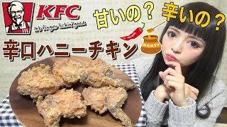 【KFC】新商品の辛口ハニーチキン♡ 咀嚼音多めです💦