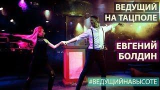 Евгений Болдин #ведущийнавысоте Ведущий На Танцполе