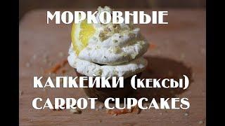 МОРКОВНЫЕ КАПКЕЙКИ кексы CARROT CUPCAKES