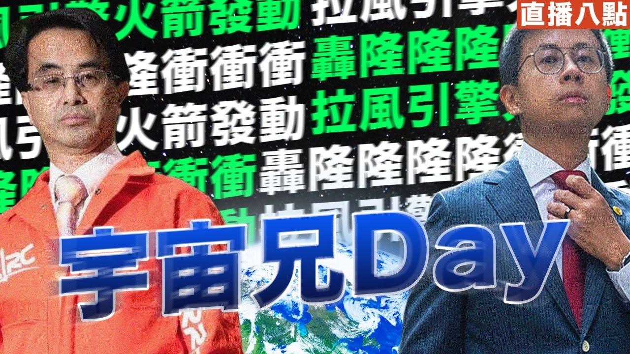 【呱吉直播】政治電台EP12:轟隆隆隆衝衝衝拉風引擎火箭發動