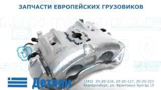 Запчасти для грузовых иномарок(, 2015-09-25T11:50:36.000Z)