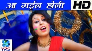 Hd ��� ���ईल ���ोली 2017  Bhojpuri Holi 2017  Smita Singh  New Hot Holi Song 2017