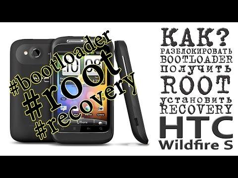 #КАК? РАЗБЛОКИРОВАТЬ BOOTLOADER, получить ROOT, установить RECOVERY на (HTC Wildfire S)