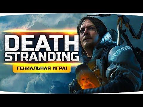 ГЛАВНЫЙ ШЕДЕВР 2019 ● Кодзима — Гений? ● Прохождение Death Stranding #1