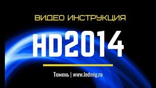 Видео инструкция по работе в программе HD 2014