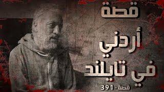 391 - قصة أردني في تايلند