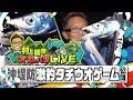 村上晴彦オカッパリLIVE「沖堤防激釣タチウオゲーム」