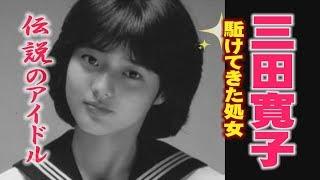 伝説のアイドル 三田寛子「駆けてきた処女」 伝説のアイドルのご紹介 関...