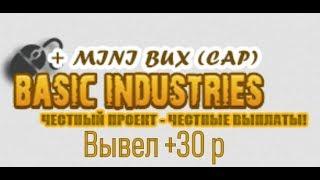 Basic Industries Экономическая онлайн игра  Вывод денег