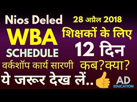 Nios deled WBA schedule 12 दिन की कार्यसारणी में कब?कैसे?क्या? Very important