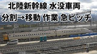 【北陸新幹線 水没車両 分割→移動 作業 急ピッチ】