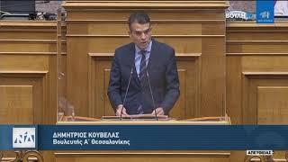 Ομιλία του Βουλευτή Δημήτρη Κούβελα στο Σ/Ν του Υπουργείου Πολιτισμού και Αθλητισμού στις 17.6.21