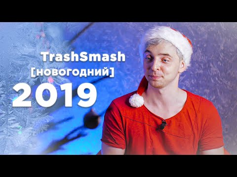 TrashSmash [НОВОГОДНИЙ]