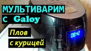 Плов с курицей МУЛЬТИВАРИМ С GALOY РЕЦЕПТ Видео YouTube.