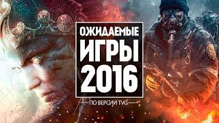25 САМЫХ ОЖИДАЕМЫХ ИГР 2016 | Часть 1