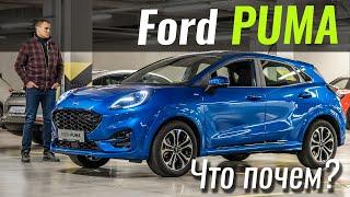 Ford Puma.  Такой Форд мы ждали!