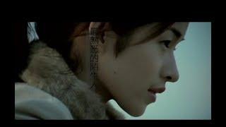 蕭亞軒 Elva Hsiao - 最熟悉的陌生人 The Most Familiar Stranger (官方完整版MV)