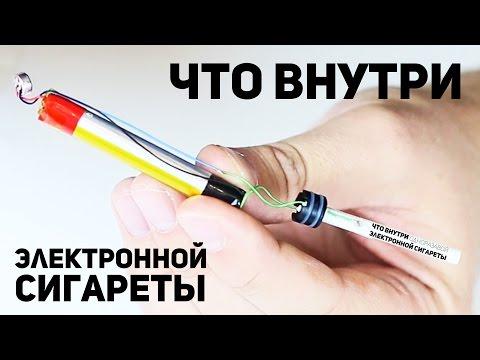 Что внутри одноразовой электронной сигареты