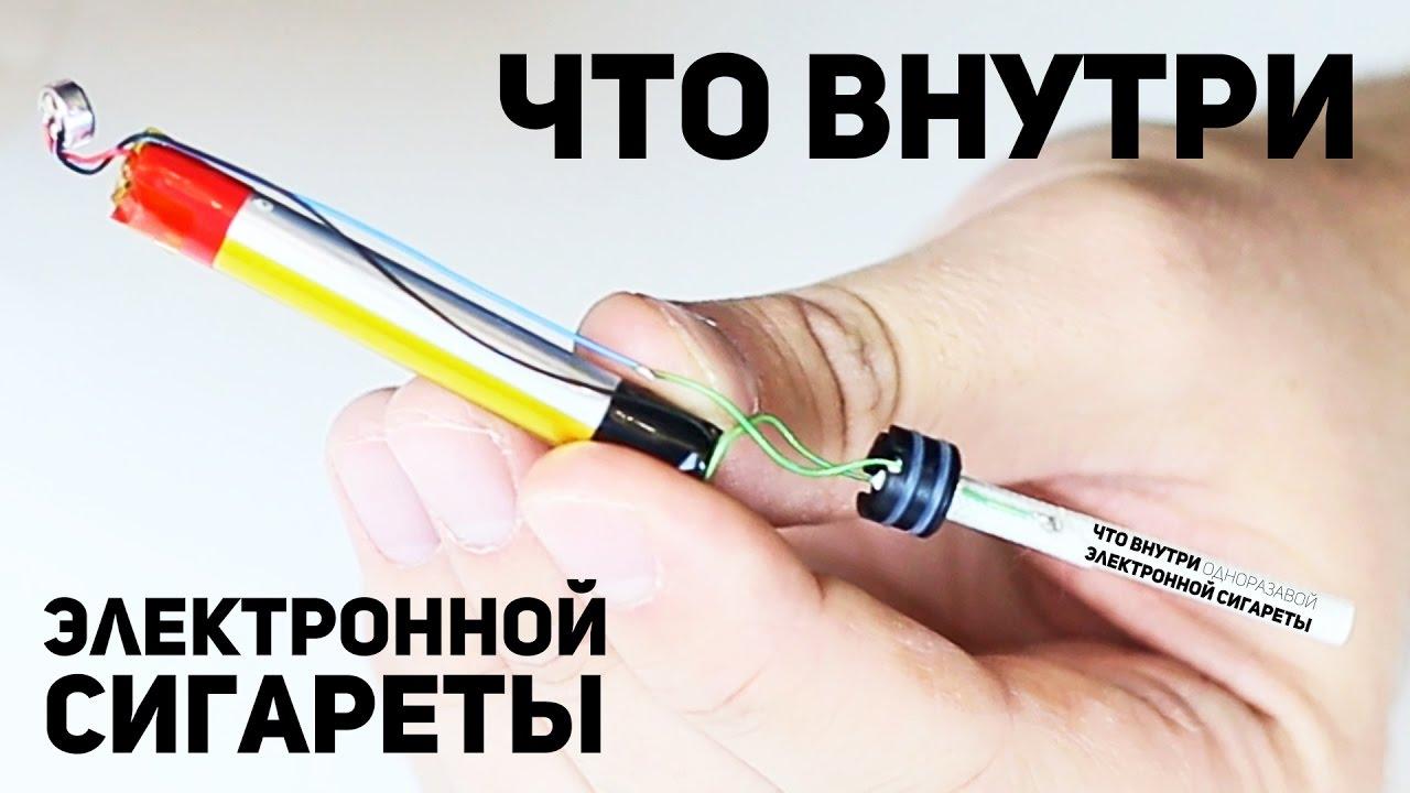 Одноразовые электронные сигареты устройство купить сигареты акос
