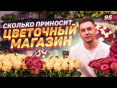 Как открыть цветочный магазин. Цветочный бизнес. Бизнес на цветах