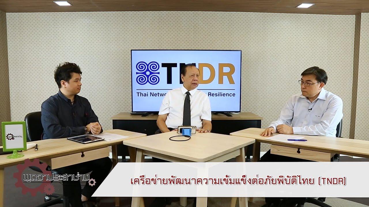 Download เครือข่ายพัฒนาความเข้มแข็งต่อภัยพิบัติไทย (TNDR) | รายการพูดจาประสาช่าง