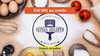 $36'000 на хлебе. Вебинар по франшизе «Перша Пекарня»(, 2017-10-24T15:49:58.000Z)