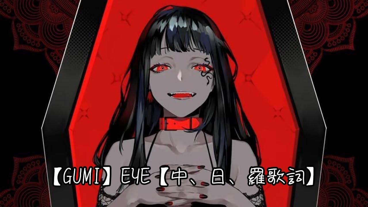 Download 【中日歌詞】GUMI『EYE』 (Kanaria)