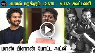 மாஸான  ஜூனியர் என்டிஆர் –  விஜய் கூட்டணி  - Vijay Atlee Next Movie | Jr.NTR | SRK | Thalapathy 66