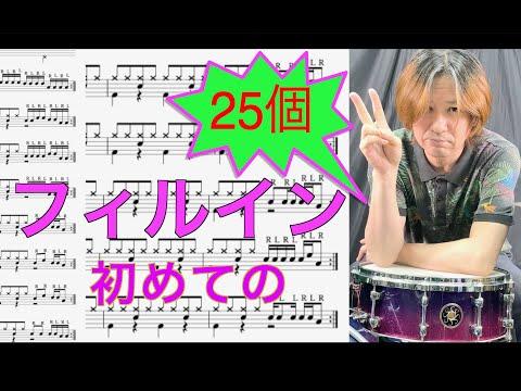 フィルイン25個 初心者〜中級者ドラムレッスン、Drum fill in