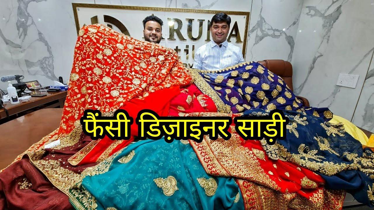 फैंसी हैवी वर्क साड़ी ऑर्डर करे घर बैठे। सीधा साड़ी के गोदाम से Saree Market / Designer sarees