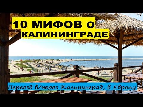 10 мифов о Калининграде для переезжающих. Плюсы минусы заблуждения. Переезд иммиграция в Европу #18