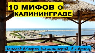10 мифов о Калининграде для переезжающих. Плюсы минусы заблуждения. Переезд иммиграция в Европу 18