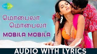 Mobila Mobila - Song With Lyrics | D. Imman | R. Madhavan | Anushka Shetty | Rendu | HD Audio