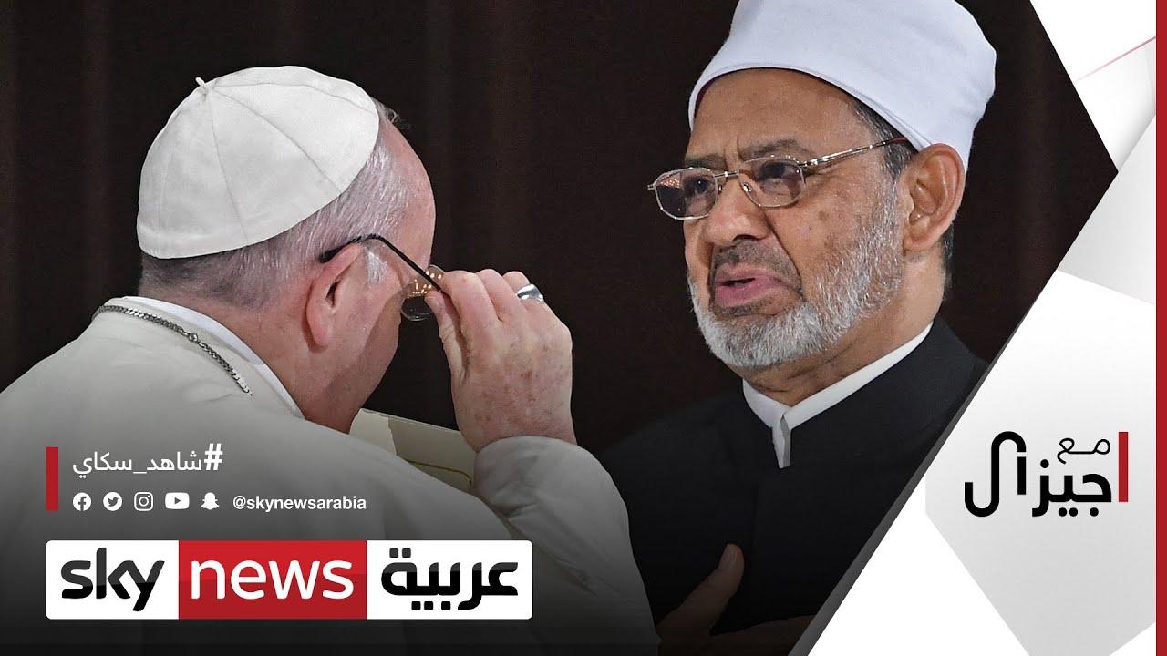 الأمين العام للجنة الأخوة الإنسانية.. شخصية الإمام الطيب والبابا فرنسيس متشابهة كثيرا | #مع_جيزال  - نشر قبل 3 ساعة
