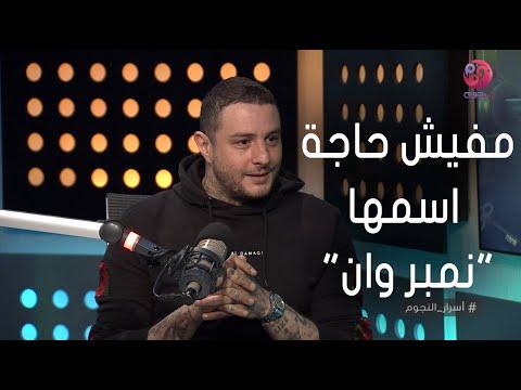 #أسرار_النجوم | أحمد الفيشاوي: أنا الوحيد اللي أقدر أرد على محمد رمضان..ومفيش حاجة اسمها نمبر وان