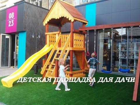 Детская площадка фото в частном доме