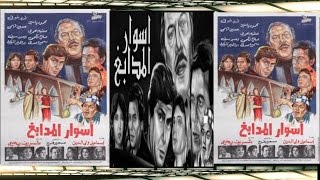 Aswar El Madabeg Movie | فيلم اسوار المدابغ