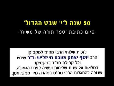 י' שבט