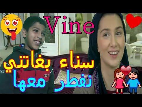 Vine : (Samhini 2M 1403 ملي سناء بغاتني نفطر معها (مسلسل سامحيني