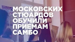Московских стюардов обучили приемам самбо