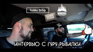 ПЕРВЫЙ РАЗ / РЫБАЛКА / ГУРУ / КОНКУРС / ИНТЕРВЬЮ