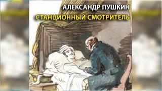 Станционный смотритель, Александр Пушкин радиоспектакль слушать онлайн