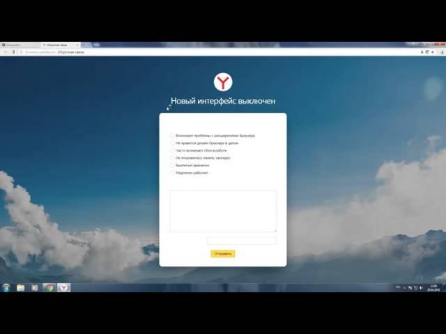 Как вернуть старый интерфейс браузера Яндекс