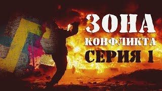 Зона Конфликта. Новейшая история Украины. 1 серия